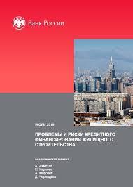 Служебная записка Банка России по кредитованию застройщиков